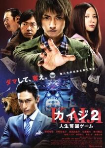 ScreenShoot Film Jepang Kaiji 2 Jinsei dakkai gemu (2012)